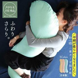 【和ざらし二重ガーゼ 抱き枕】 【きせかえ対応】 日本製 ダブルガーゼ ロングクッション 抱きまくら マタニティー 国産 妊婦 授乳 枕 和晒し やわらか 肌触り 送料無料(一部地域を除く) ビックサイズ 大きい 特大 だきまくら【A_抱1】