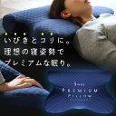 枕 プレミアムピロー まくら 肩こり 首こり いびき 横向き 仰向け いびき防止 枕カバー 選び方 送料無料 ストレートネ…