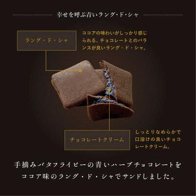 【ラング・ド・シャ】手摘みバタフライピーの青いハーブチョコレートをココア味のラング・ド・シャでサンドしました/ココア味わいがしっかり感じられるチョコレートとのバランスが良いラング・ド・シャ/しっとりなめらかで口溶けの良いチョコレートクリーム