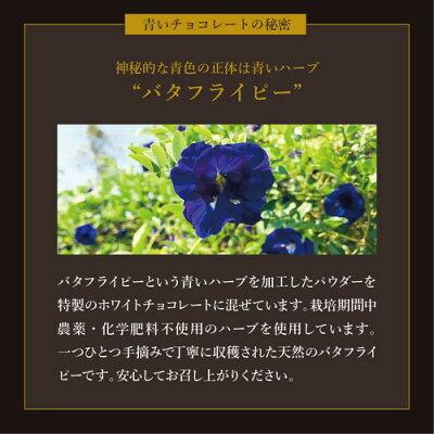【ラング・ド・シャ】神秘的な青色の正体は青いハーブバタフライピー/栽培期間中農薬・化学肥料不使用