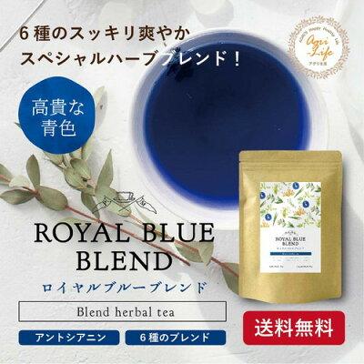 高貴な青のハーブティー/優雅なひと時を/合成着色料不使用