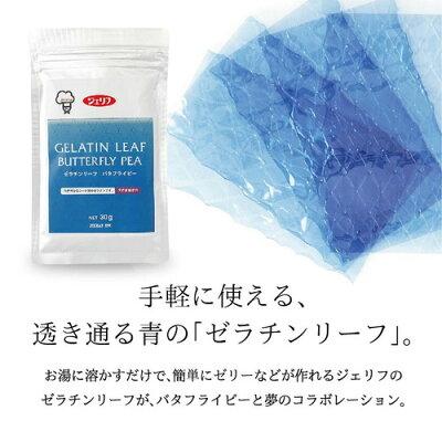 ゼラチンリーフバタフライピー/手軽に使える透き通る青のゼラチンリーフ/お湯に溶かすだけで簡単にゼリーなどが作れるジェリフのゼラチンリーフが、バタフライピーと夢のコラボレーション