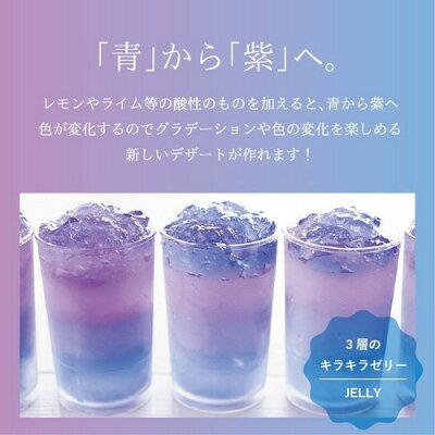 レモンやライム等の酸性のものを加えると、青から紫へ色が変化/グラデーションや色の変化を楽しめるスイーツが作れます
