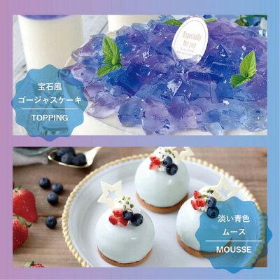 宝石風ゴージャズケーキ/淡い青色ムース