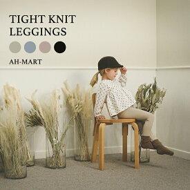 韓国子供服 韓国子ども服 韓国こども服 BENEBENE [ メール便送料無料 ] Kids TIGHT KNIT LEGGINGS 全4色 3T-8T BENEBENE ベネベネ タイツニットレギンス AH-MART[AH-A]SS