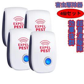 4個セット 超音波 害虫駆除機 使いやすくて便利な超音波式 先進技術 超音波式 害虫 駆除機 360°シャットアウト ネズミ ゴキブリ等 安心のPSE認証