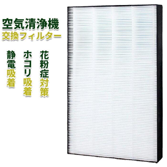 [着後レビューで特典が選べる]空気清浄機交換用フィルタ 交換用集塵フィルタ 静電HEPAフィルター 互換品(1枚)対応品番:KAFP029A4