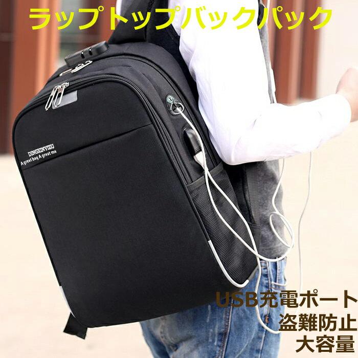 ラップトップバックパック メンズ 盗難防止 PCバッグ ビジネスリュック USB充電ポート 大容量 リュックサック 男女兼用 2色選択可能