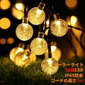 【ホ゜イント5倍★7/26 01:59迄】LED50球 7m led イルミネーションライト ガーデンライト ソーラー クリスマス イルミネーション 屋外 防水 光センサー内蔵 自動ON/OFF 8種類点灯パターン 安心の3ヶ月保証付き。