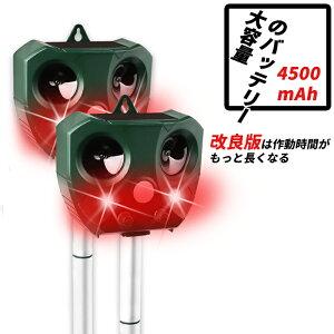 2個セット 改良版 4500mAh電池容量大アップ 猫よけ 超音波 超音波動物撃退器 猫よけ 強力 ソーラー/USB充電 モード調節 フラッシュライト ネコ 糞 対策 尿 獣害 鳥害 犬 ネズミ コウモリなどに対