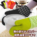 2枚セット 耐熱300℃ キッチン シリコン グローブ 手袋 オーブンミトン 鍋つかみ シリコン 100%綿 耐熱防水 滑り…