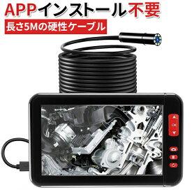 16Gメモリーカード付属 ファイバースコープ IP67防水 5Mホース 1080P 解像度 エンドスコープ 内視鏡 水中カメラ 多機能内視鏡 LEDライト8灯付き 車の整備付属