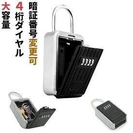 キーボックス 鍵 ボックス セキュリティキーボックス ロックポケット ダイヤル式 4桁暗証番号 防犯グッズキー収納 鍵の保管パスワード