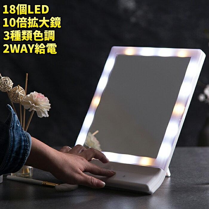 ミラー ライト付き 10倍拡大鏡付き 女優ミラー 化粧鏡 卓上ミラー LEDライト付き スタンド/壁掛け 色調三つ(ホワイト 昼光色 電球色)18個LED 電池とUSBの2WAY給電 安心の6ヶ月保証 クリスマス