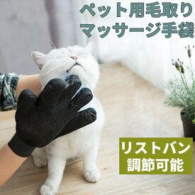 「DM便送料無料」ペット ブラシ 手袋 グルーミンググローブ 犬 猫 抜け毛 手袋 グローブ 犬と猫に使える お手入れ 抜け毛 ペット用ブラシ右手(1枚)