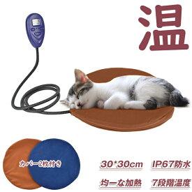 「7段階温度調節 30×30cm」ペットヒーター ペットホットカーペット ペット用 ホットカーペット 猫 あったか マット テキオンヒーター 犬/猫/うさぎ 小動物対応