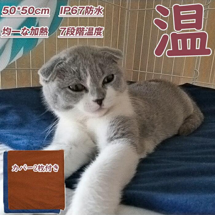 「7段階温度調節 50×50cm」 ペットヒーター ペットホットカーペット ペット用 ホットカーペット 猫 あったか マット テキオンヒーター 犬/猫/うさぎ 小動物対応