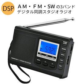 ラジオ 小型ポータブル FMAMSW ワイドFM対応 高感度受信クロックラジオ イヤホン付き タイマー機能 USB電池式 横置き型 日本語取扱説明書付き