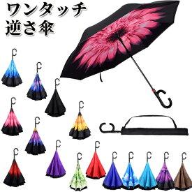 \先着順でレインコートをプレゼント/逆さ傘 長傘 ワンタッチ 逆折り式傘 日傘 雨傘 自動広ける 手離れC型手元 自立可能 二重 ビジネス用車用 母の日 プレゼント