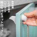 赤ちゃん安全磁気キャビネットロック(8ロック+2キー) ベビーガード 磁気 キャビネットロック 食器棚、引き出しなど適用 インストール簡単 工具不要 けが防止 ...
