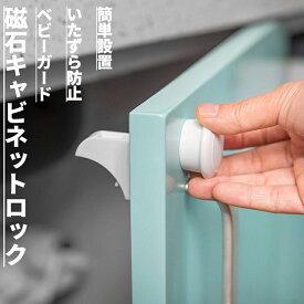 赤ちゃん キャビネットロック(8ロック+2キー) 磁気 安全ベビーガード 磁気 食器棚、引き出しなど適用 インストール簡単 工具不要 けが防止 3Mテープ付き