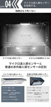 2個セット「世界最先端メーカーの高輝度LEDチップ採用」60LEDソーラーライト屋外マイクロ波人感センサー4つモード超明るい防犯高輝度高級清潔玄関芝生車道ガーデン庭照明用防水IP65日本語取扱書付き安心の18ヶ月長期保証