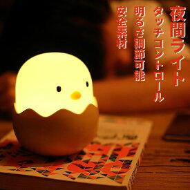 可愛い夜間ライト 電球色 LEDナイトライト 授乳 ライト 200時間連動稼働 タッチ式 明るさ調整可能 テーブルランプ ベッドサイドランプ USB充電 間接照明 フットライト クリスマス 母の日 プレゼント