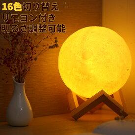 月のランプ 月ライト ムーンライト 間接照明 16色切替夜間ライト 4階段調光可能 リモコン付き USB充電式 クリスマス 母の日 プレゼント