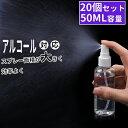 \増量キャンペーン開催中/10個セット PET素材 アルコール対応 スプレーボトル 50ml スプレー 空ボトル 消耗品