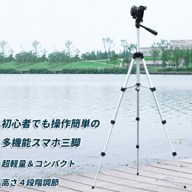 カメラ三脚 スマートフォン対応三脚 iphoneやアンドロイドに対応 超軽量 4段切り替え iphoneスタンド リモコン付き