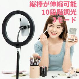 LEDリングライト 撮影用ライト USB給電 自撮りライト 自撮りスタンド 化粧ライト10段階調光 3モード 撮影 照明 コンパクト 軽量 角度調整 美顔 生放送 日本語説明書付属