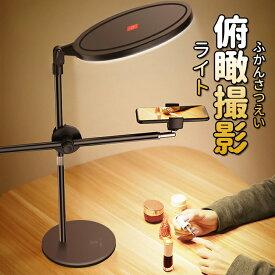 改良版 LEDリングライト スマホ 真俯瞰撮影 3色モード付き スマホホルダー スマホスタンド 撮影照明用ライト 卓上ライト 高輝度LED 10段階調光 日本語説明書付属