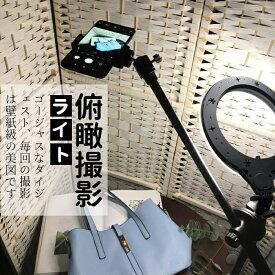 LEDリングライト スマホ 真俯瞰撮影 3色モード付き スマホスタンド 撮影照明用ライト 高輝度LED 10段階調光 日本語説明書付属