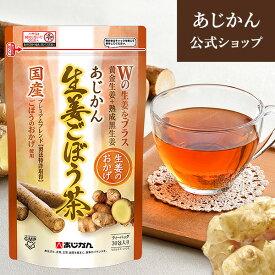 【公式】【寒さが気になる方に】あじかん焙煎ごぼう茶プレミアムブレンド 生姜のおかげ 1.8g×30包 (1包あたり0.6L分/1袋で約18L分)
