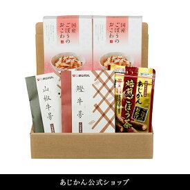 【公式】【おこわ&ごぼう佃煮&ごぼう茶】ごぼう商品詰め合わせセット