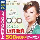 カラコン 度あり 度なし ワンデー 1day 北川景子 モデル カラーコンタクト カラーコンタクトレンズ シードアイコフレ…