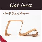 【送料無料】『キャットネスト/CATNEST』種類:Birdwatcher(バードウォッチャー)|国産木製おしゃれ据え置きスリム省スペースキャットタワー猫