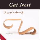 【送料無料】『キャットネスト/CATNEST』種類:Fettucine(フェットチーネ)|国産木製おしゃれ据え置きスリム省スペースキャットタワー猫