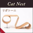 【送料無料】『キャットネスト/CATNEST』種類:Rigatoni(リガトーニ)|国産木製おしゃれ据え置きスリム省スペースキャットタワー猫