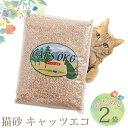 猫砂 キャッツエコ お試し2袋 【キャッツエコを初めてご注文される方限定】