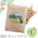 猫砂 キャッツエコ 4袋