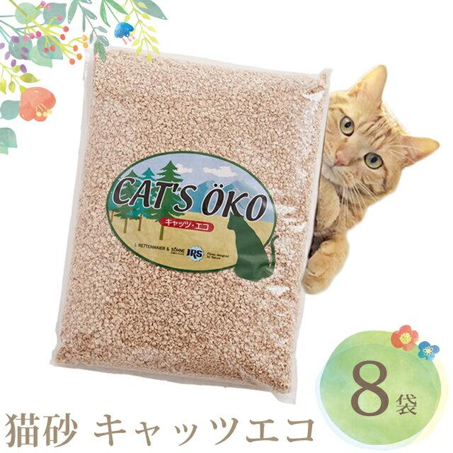猫砂 キャッツエコ 8袋