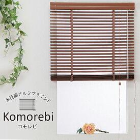 【送料無料】 コモレビ/オーダーブラインド/木目調アルミブラインド/高品質/