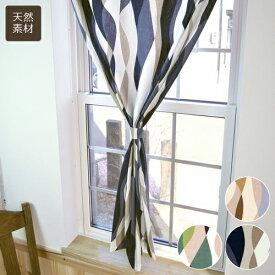 オーダーカーテン 北欧 小窓用オーダーカーテン/モダンな北欧調ストライプ 綿(コットン)100% カフェカーテン