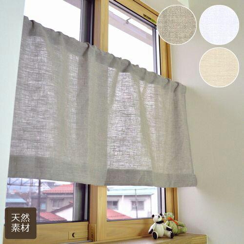 小窓用オーダーカーテン/無地 麻(リネン)100%天然素材 カフェカーテン