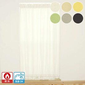 オーダーカーテン 小窓用オーダーカーテン/透けにくい素材を使用した無地の防炎カフェカーテン