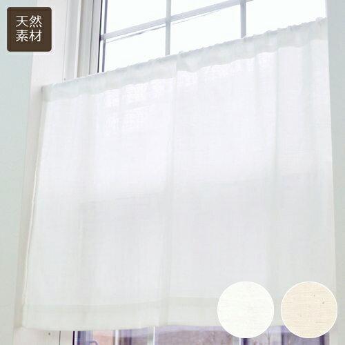 カフェカーテン レース 小窓用オーダーカーテン/無地 綿(コットン)100%ダブルガーゼ レースカフェカーテン
