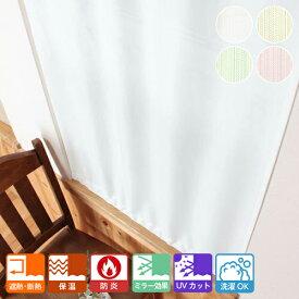 小窓用オーダーカーテン/エアコン効率アップ! 防炎省エネストライプミラーレースカフェカーテン