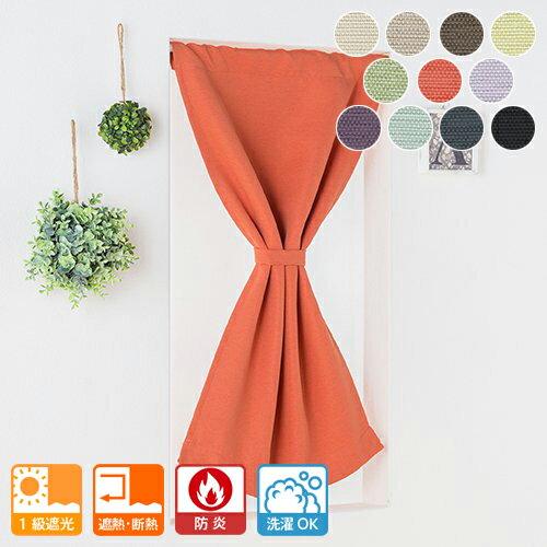 カーテン 遮光 小窓用オーダーカーテン/素材感にこだわったシンプルな1級遮光防炎カフェカーテン「クィーン」