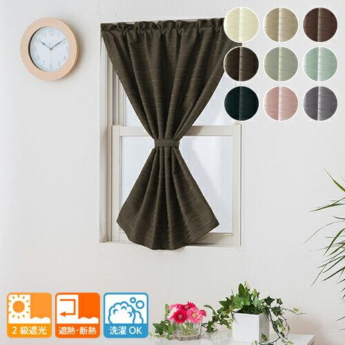 カフェカーテン 遮光 小窓用オーダーカーテン/シックなカラーに光沢のあるボーダーが映える2級遮光カフェカーテン「グリマー」